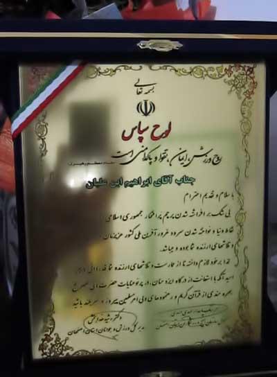 تجلیل لز تکواندو کاران قهرمان جهان استان اصفهان
