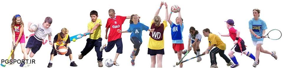 چه ورزشی را برای کودکم انتخاب کنم