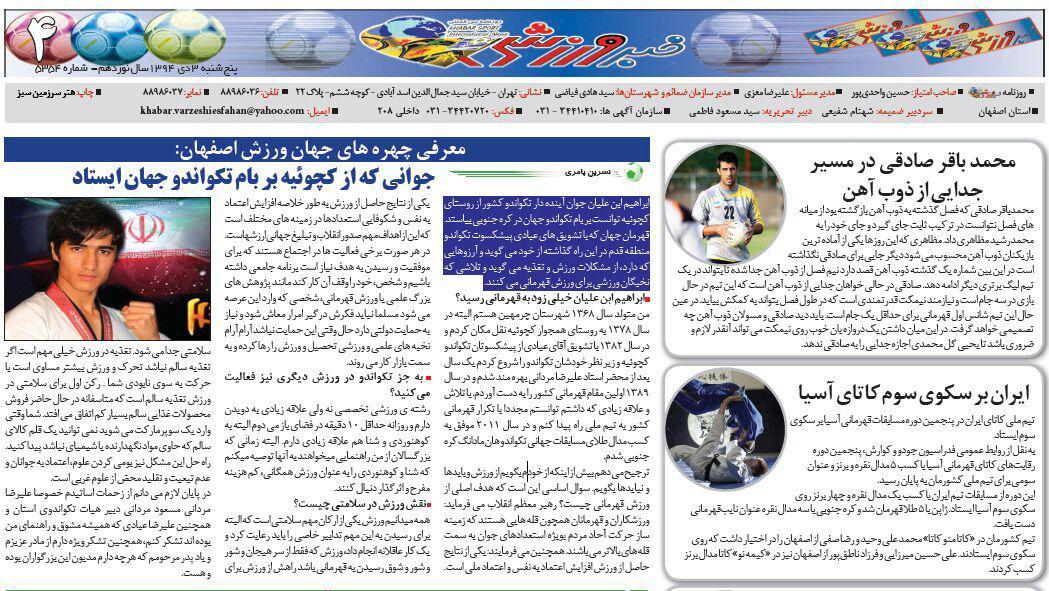 مصاحبه ابراهیم ابن علیان با روزنامه خبر ورزشی